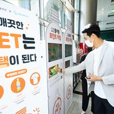 코엑스 전시장에 설치된 투명페트병 IoT 수거함을 이용하는 모습