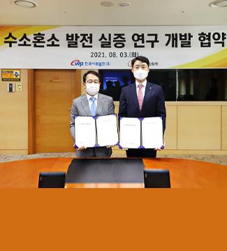 '수소혼소 발전 실증과제 협약' 체결 기념촬영