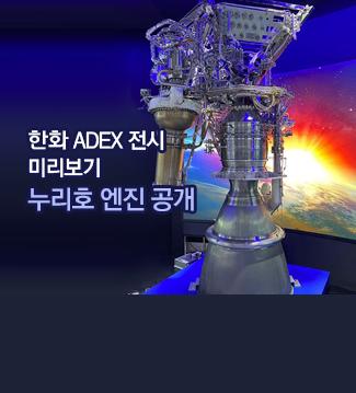 누리호 75톤 액체로켓 엔진