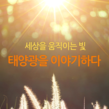 디스커버 한화(Dicover Hanwha) - 태양광을 이야기하다