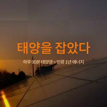 디스커버 한화(Dicover Hanwha) - 태양을 잡았다 web