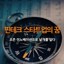 디스커버 한화(Dicover Hanwha) - 오픈이노베이션