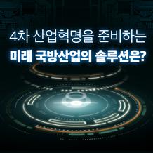 디스커버 한화(Dicover Hanwha) - 4차산업혁명을 준비하다