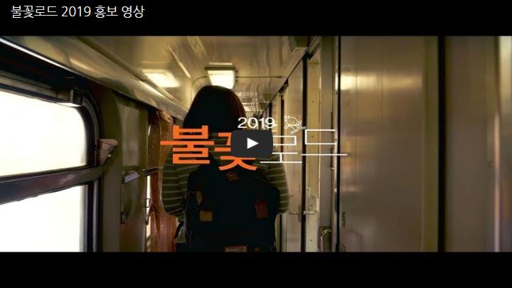 불꽃로드 2019 홍보 영상