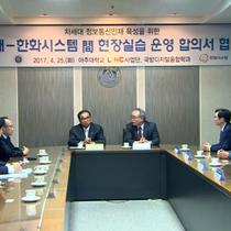 국방사업 네트워크 강화 업무협약