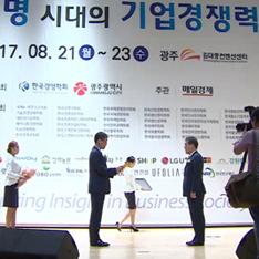 경영학자 선정 대한민국 최우량 기업상 수상