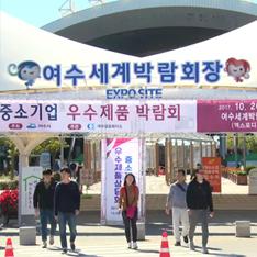 상생협력을 통한 우수제품 박람회