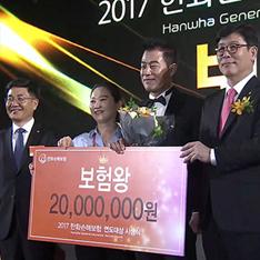2017 연도대상 시상식 개최