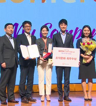 그룹 - 2018 WITH 컨퍼런스 개최