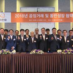 '일자리 창출 상생펀드 금융지원 협약식' 진행