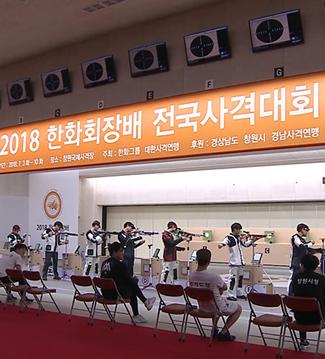 2018 한화회장배 전국사격대회 개최
