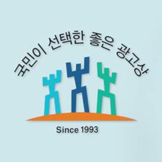 한화그룹 - 국민이 선택한 좋은 광고상 수상