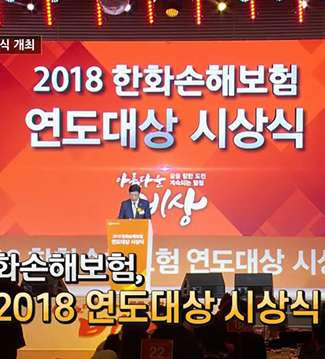 한화손해보험 - 2018 연도대상 시상식 개최