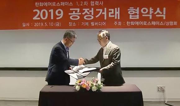 한화에어로스페이스 - 2019 공정거래 협약식 개최