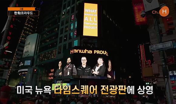 한화그룹 'Hanwha Proud' 캠페인 진행