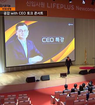 한화생명 - 공감 with CEO 토크 콘서트