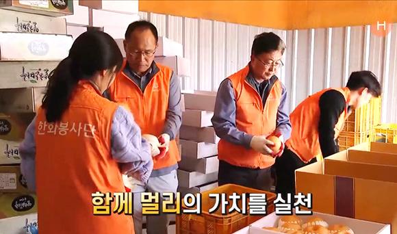 한화그룹 - 창립 67주년 릴레이 봉사활동