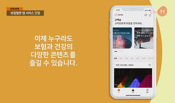 한화생명 - 보험월렛 앱 서비스 단장