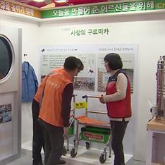 한화디펜스 - 정부혁신박람회 구르미카 전시