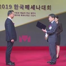 한화생명 - 한국메세나대회 수상