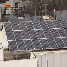 한화큐셀 - 태양광 모듈설치 아파트 대상 수상