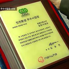 한화디펜스 - 창원 1사업장, 안전환경 우수사업장 선정
