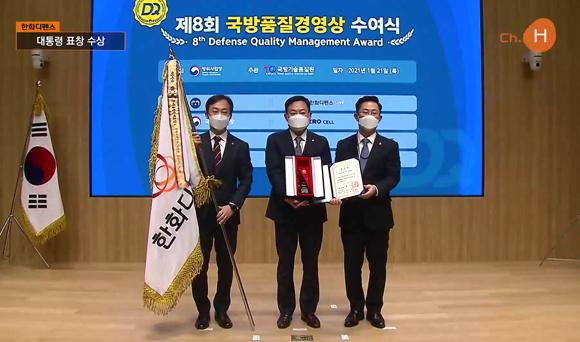 한화디펜스 – 대통령 표창 수상