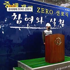 한화건설 – 참여와 실행을 통한 중대재해 ZERO 선포식