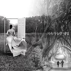 한화 - 디지털 캠페인 '매니페스토' 편 공개