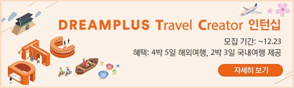 드림플러스 트래블 크리에이터 인턴십 / 모집기간: -12.23 / 혜택: 4박5일 해외여행, 2박3일 국내여행 제공