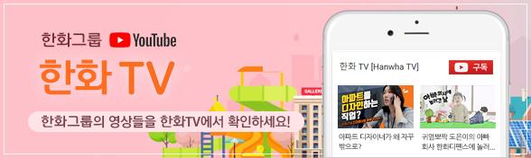 한화그룹 유튜브 한화TV