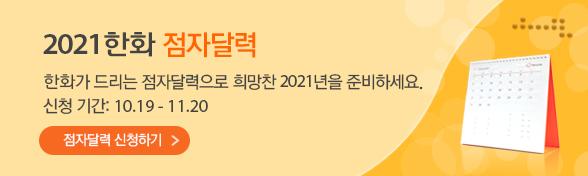 2021 한화 점자달력 신청