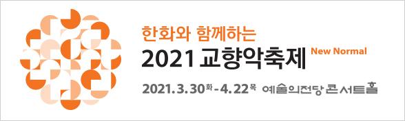 2021 교향악축제 네이버TV