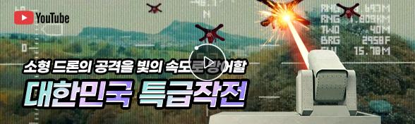 대한민국 특급작전