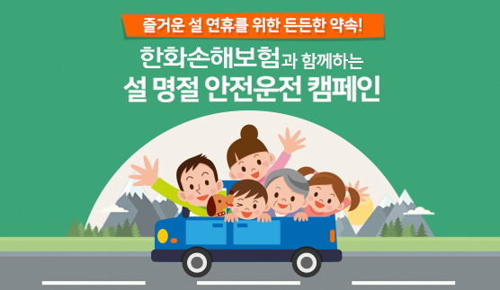 한화손해보험과 함께하는 설 명절 안전운전 캠페인