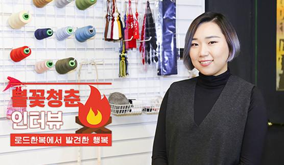 불꽃청춘 로드옌 김예은 대표 인터뷰