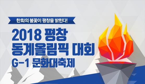 2018 평창 동계올림픽 대회 G-1 문화대축제