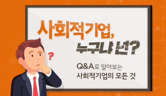 Q&A로 알아보는 사회적기업의 모든 것