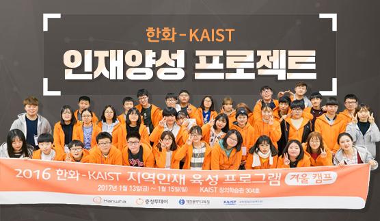 한화와 KAIST의 특급 콜라보! 인재양성 프로젝트