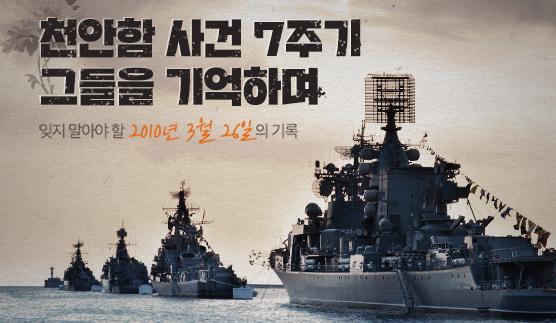 천안함 피격 사건이 발생한 지 어느덧 7년이란 시간이 흘렀습니다. 3월 24일 서해수호의 날을 맞아 국토방위라는 막중한 책임감을 짊어졌던 이들의 이야기를 되돌아봅니다.