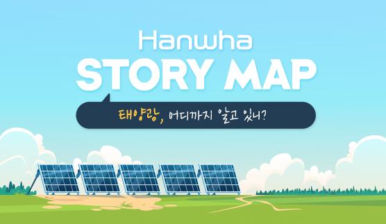 태양광을 중심으로 이어지는 이들의 관계에는 과연 어떤 이야기가 담겨있을까요? 한화 스토리맵으로 정리했습니다.