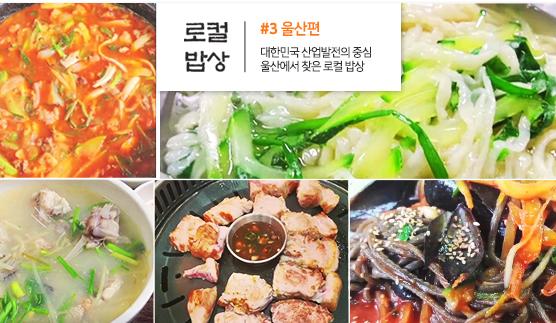 로컬 밥상 #3 대한민국 산업발전의 중심지, 울산에서 찾은 세 번째 밥상