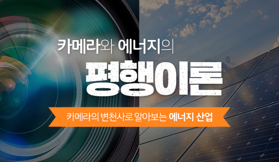 카메라와 에너지의 평행이론