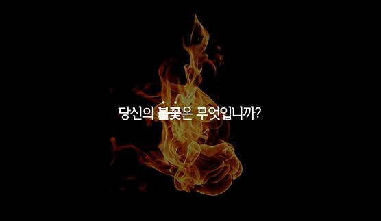 당신의 불꽃은 무엇입니까?