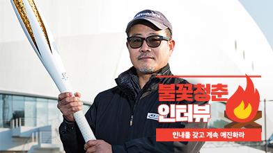 불꽃청춘 배기태 아이스 테크니션 인터뷰