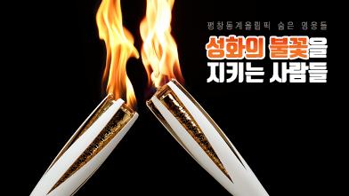 평창동계올림픽의 숨은 영웅 성화불꽃지킴이
