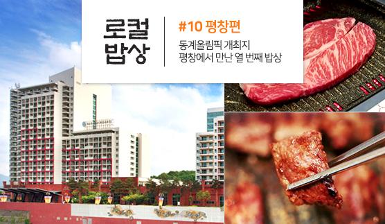 로컬 밥상 #10 동게올림픽 개최지 평창에서 만난 열 번째 밥상
