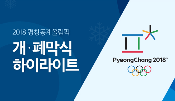 2018 평창동계올림픽 개·폐막식 하이라이트