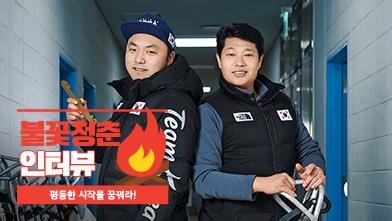 불꽃청춘 파라 아이스하키팀 장비매니저 인터뷰