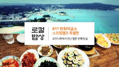 로컬밥상 #11 한화이글스 스프링캠프 특별편